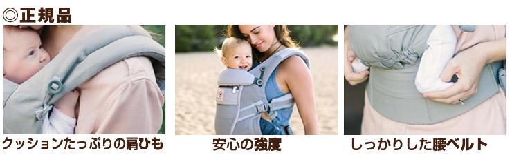 正規品はクッションたっぷりの肩ひも、安心の強度、しっかりした腰ベルトでママやベビーが快適です。