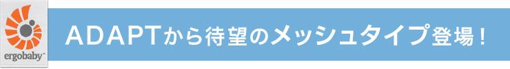 ADAPTから待望のメッシュタイプ登場!