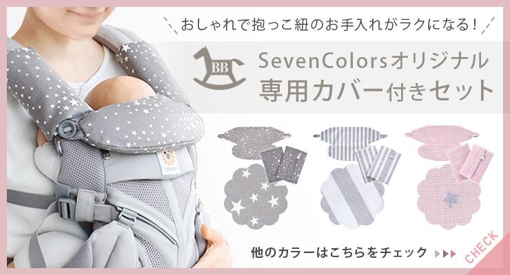 エルゴ sevencolors オリジナルセレクト エルゴセット販売中