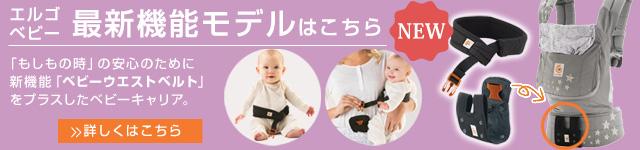 エルゴベビー抱っこひもにベビーウエストベルトが日本限定で新機能追加されました。さらに安心な抱っこ紐へ