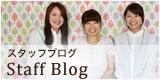 エルゴ スタッフブログ