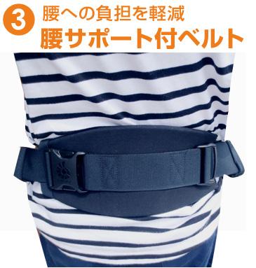 腰サポート付きベルトにより腰への負担を軽減