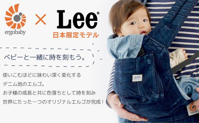 エルゴ 抱っこ紐 Lee ジェルトデニム ergo baby 正規販売店