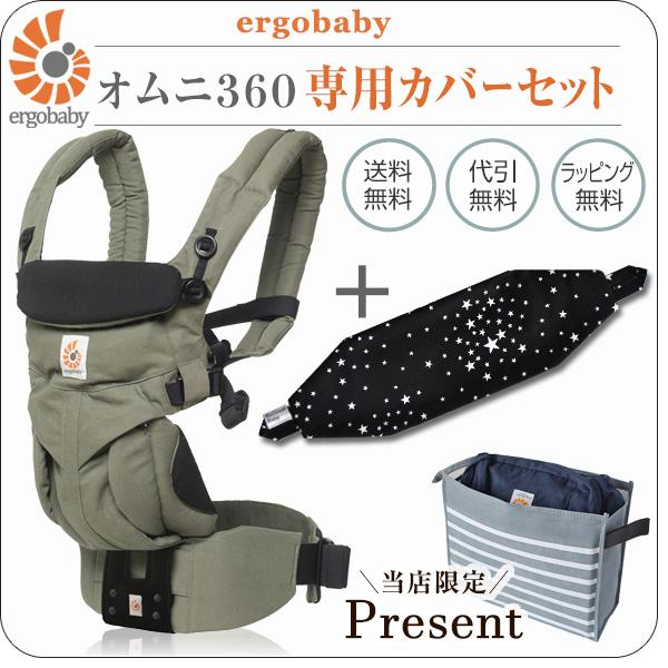 オムニ 360 ブラック 専用カバーセット