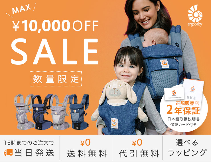 エルゴベビーキャリア ergo baby carrier