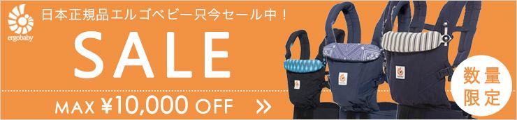 日本正規品エルゴベビー ただ今セール中 数量限定 SALE MAX42%OFF
