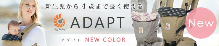 エルゴベビー アダプト ADAPT 日本限定カラー
