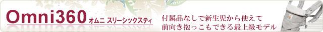 エルゴベビーキャリア/オムニ360 シリーズ商品一覧