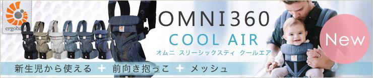 OMNI360 クールエア 最上級モデルにメッシュタイプが登場