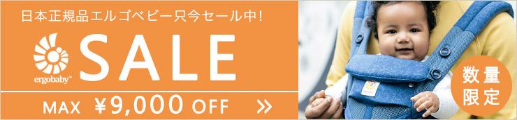 日本正規品エルゴベビー ただ今セール中 数量限定 SALE