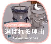セブンカラーズの7つのサービス