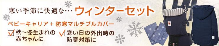 寒い季節に快適なベビーキャリア+防寒マルチプルカバーセット
