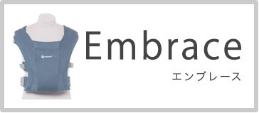 エルゴベビー 抱っこひも エンブレース