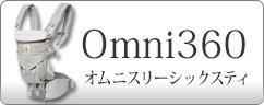 エルゴベビー 抱っこひも オムニ360