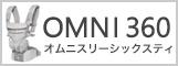 エルゴ 抱っこひも オムニ360
