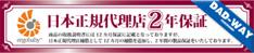 セブンカラーズは日本正規代理店。2年保証付きで安心です。