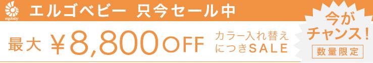 MAX8800円オフ