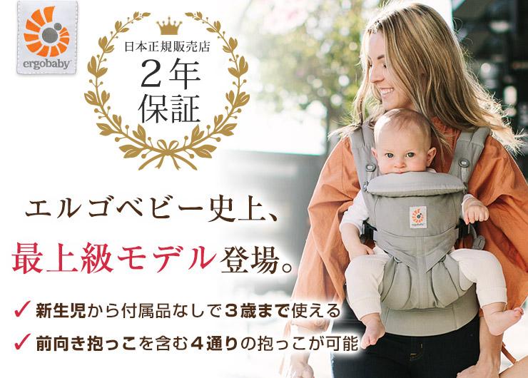 エルゴ オムニ360 ベビーキャリア ergo baby carrier omni 360