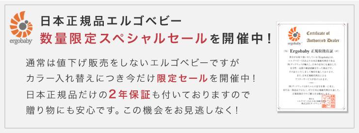 日本正規品エルゴベビー 数量限定スペシャルセールを開催中