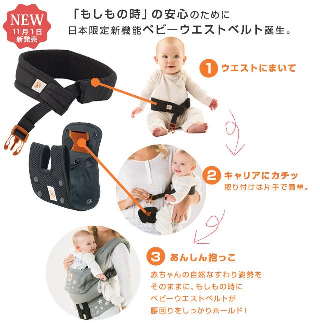 エルゴベビー 日本限定新機能ウエストベルトの使い方