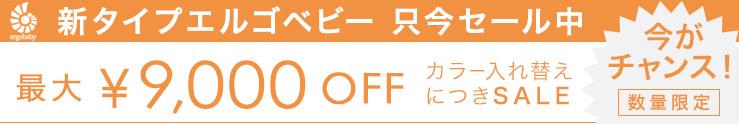 MAX9000円オフ