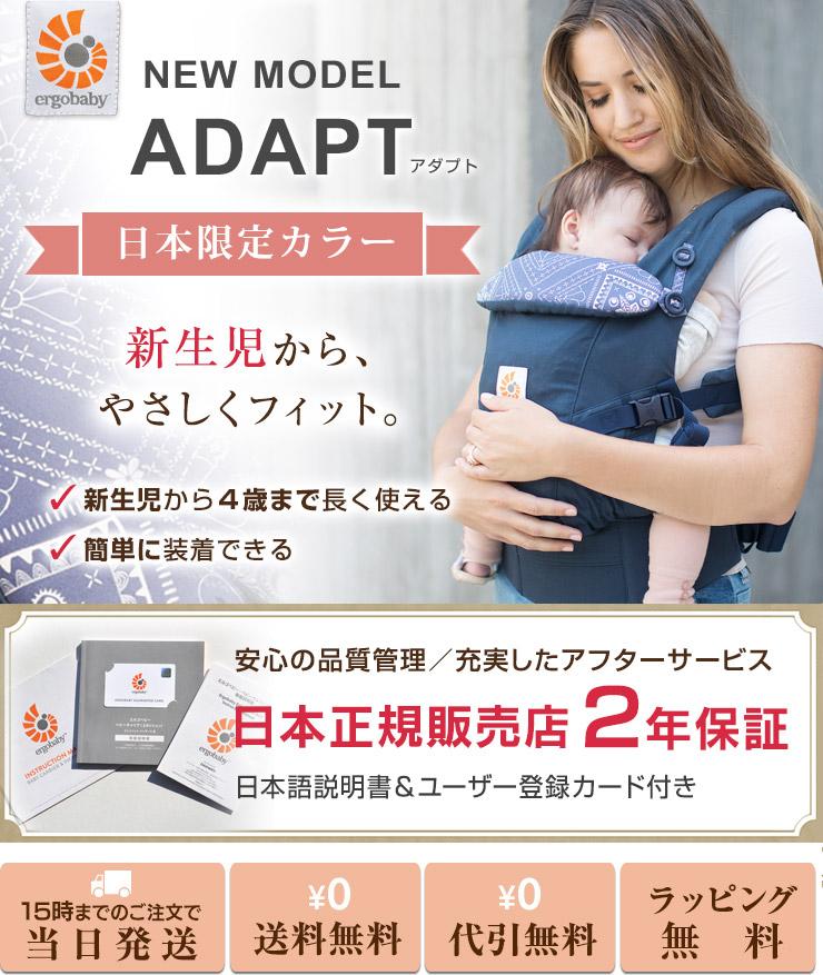 エルゴ アダプト ベビーキャリア ergo baby carrier adapt