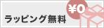 ラッピング・熨斗無料