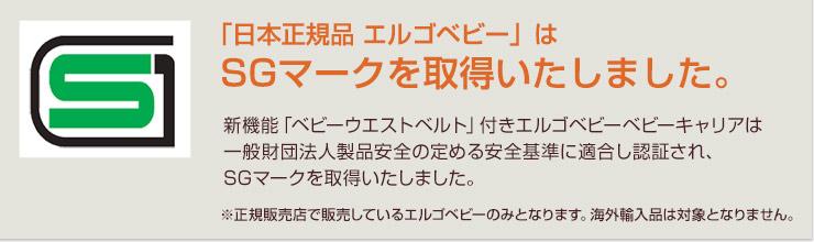 日本正規品エルゴベビーはSGマークを取得いたしました。