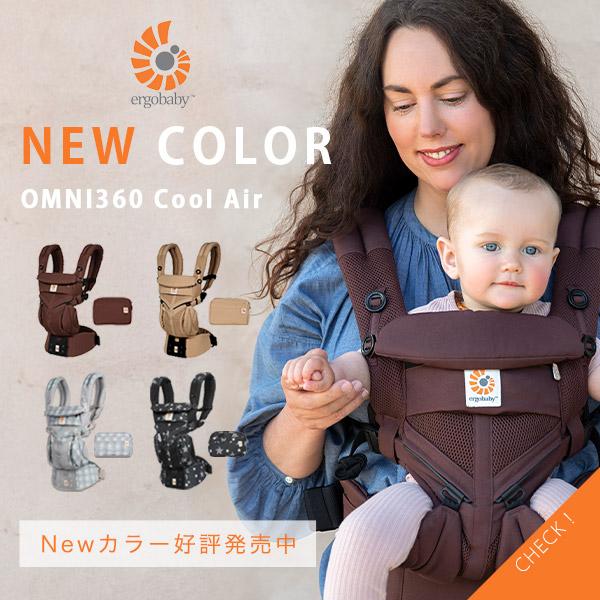 エルゴベビー オムニ新色!日本限定カラーが登場。好評発売中