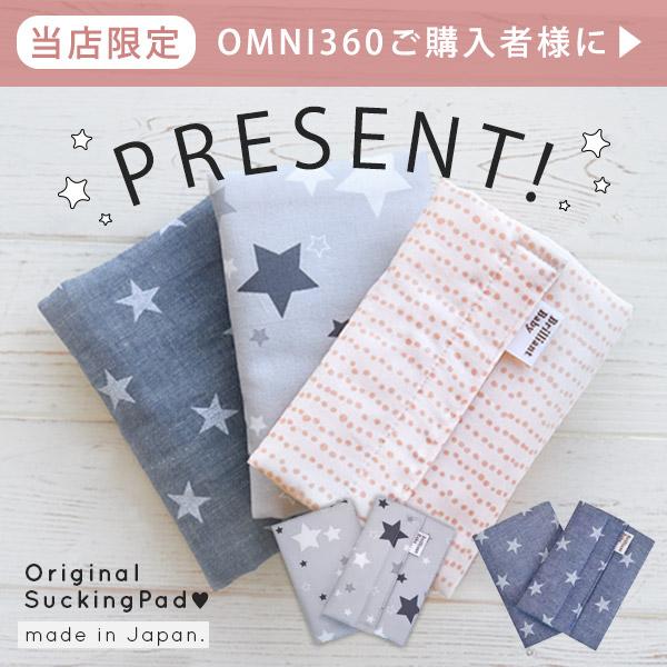 エルゴ オムニ360ご購入者様限定 パッドプレゼント!