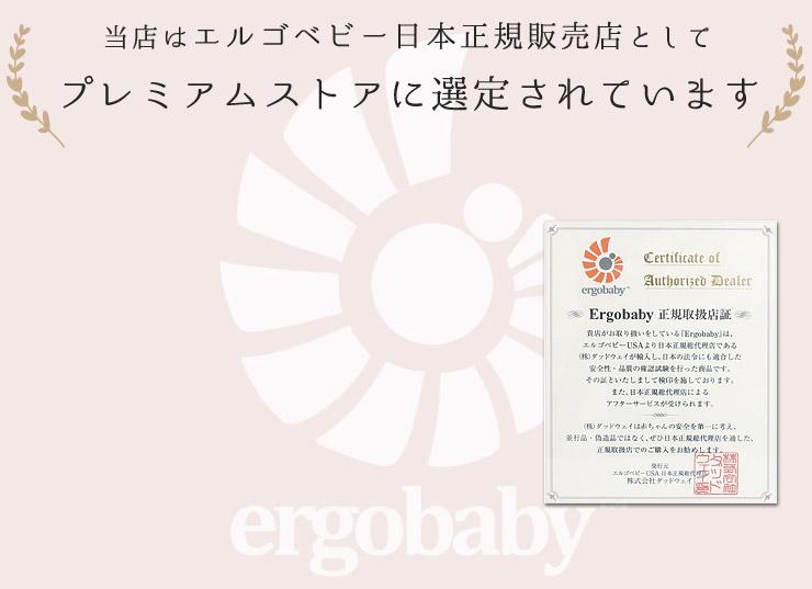 SevenColorsはエルゴベビー日本正規販売店としてプレミアムストアに選定されています。