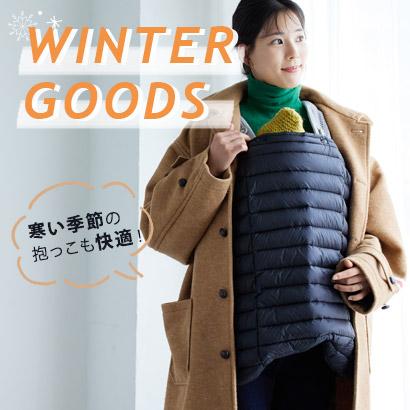寒い季節の抱っこが快適になる防寒グッズ