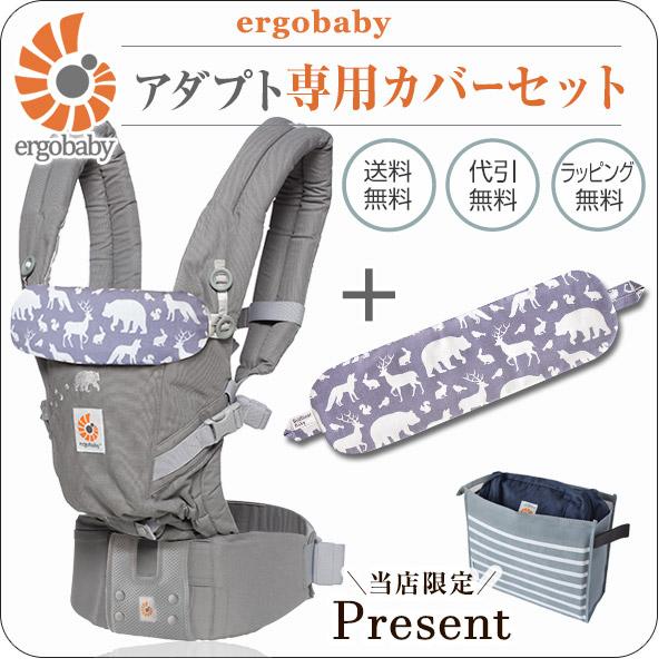 エルゴ/アダプト フォレストフレンズ /専用カバーセット