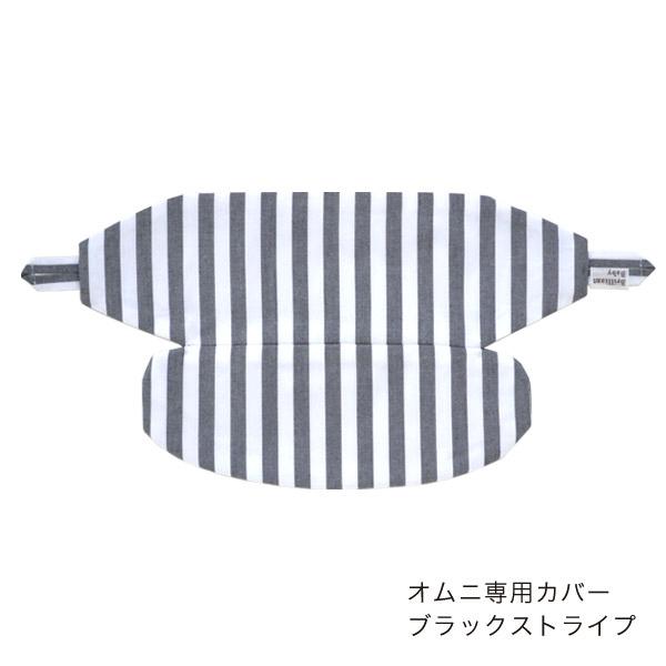 BabyHopperADAPT&OMNI360用 プリントカバー /ブラックトライプ