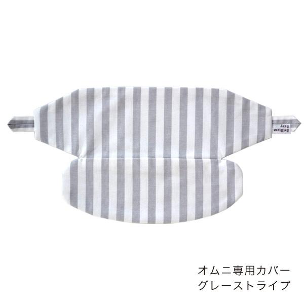 BabyHopperADAPT&OMNI360用 プリントカバー /グレーストライプ