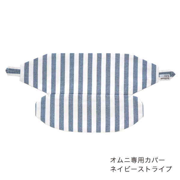 BabyHopperADAPT&OMNI360用 プリントカバー /ネイビーストライプ