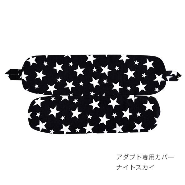 エルゴベビーキャリア アダプト専用カバー / ナイトスカイ[BRB-ADC002]