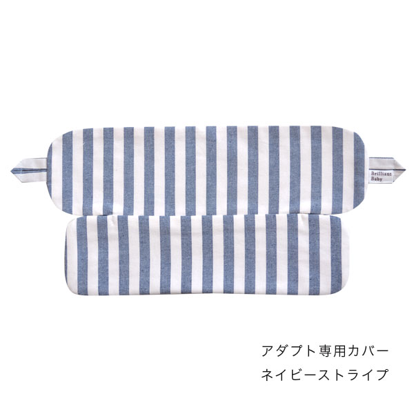 エルゴ アダプト専用カバー/ ネイビーストライプ