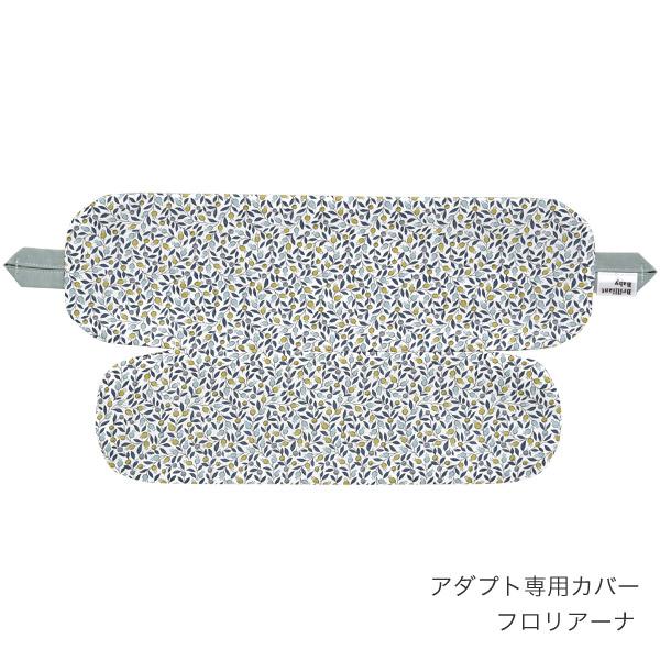 エルゴベビーキャリア アダプト専用カバー / リバティ柄 フロリアーナ