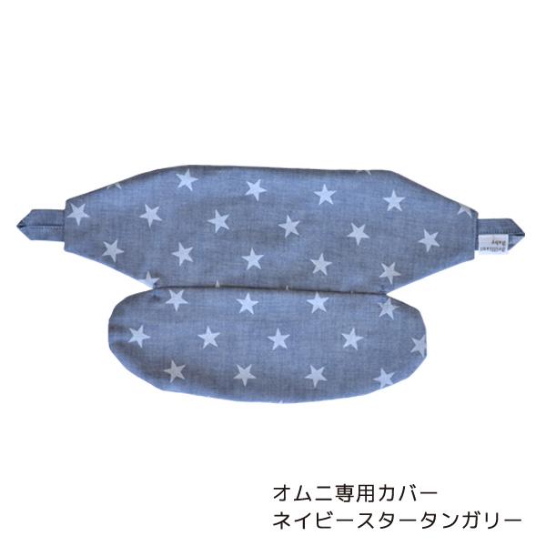 エルゴベビーキャリア オムニ専用カバー / ネイビースタータンガリー