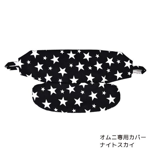 エルゴベビーキャリア オムニ専用カバー / ナイトスカイ