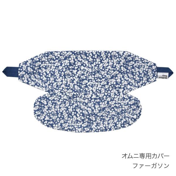 エルゴベビーキャリア オムニ専用カバー / リバティ柄 ファーガソン
