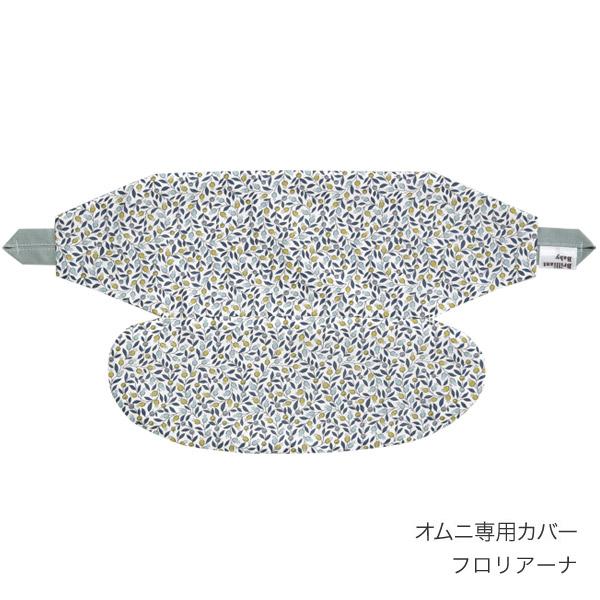 エルゴベビーキャリア オムニ専用カバー / リバティ柄 フロリアーナ