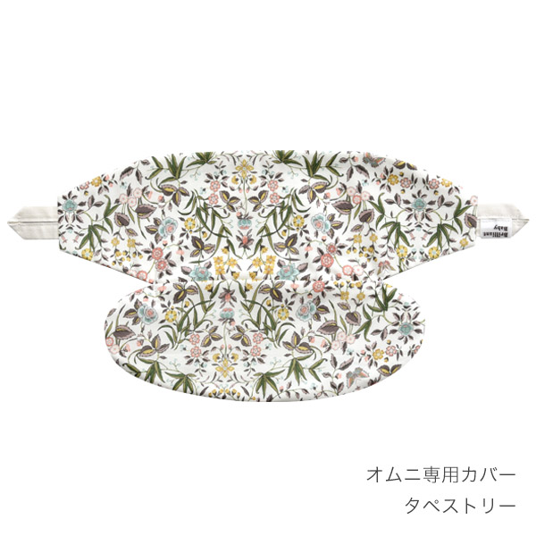 エルゴベビーキャリア オムニ専用カバー / リバティ柄 タペストリー