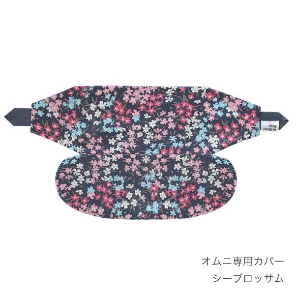エルゴベビーキャリア オムニ専用カバー / リバティ柄 シーブロッサム