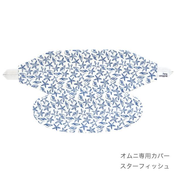 エルゴベビーキャリア オムニ専用カバー / リバティ柄 スターフィッシュ
