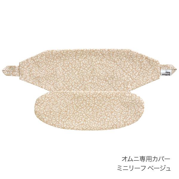 オムニ360専用カバー ミニリーフ ベージュ