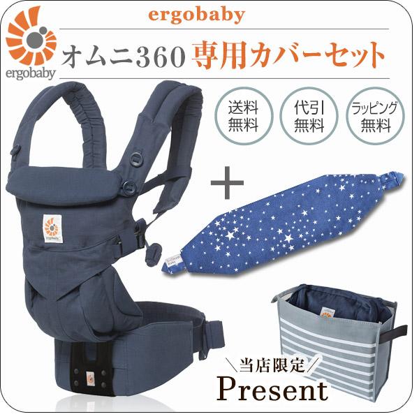 ErgoBabyCarrier オムニ 360 SG ミッドナイトブルー 専用カバーセット