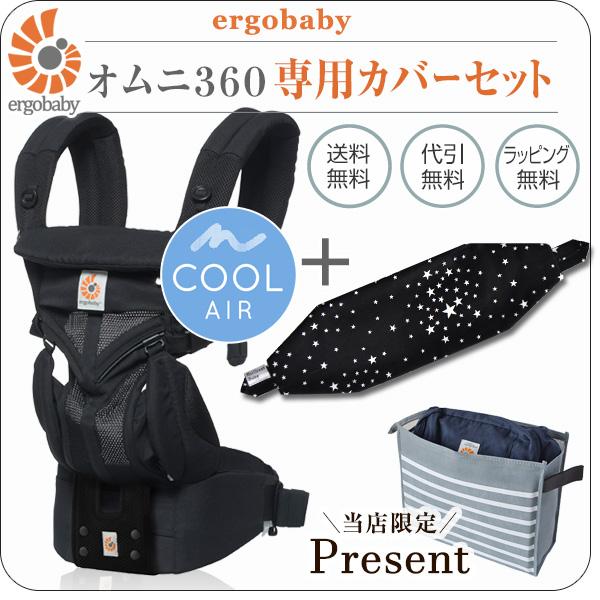 オムニ 360 クールエア ブラック 専用カバーセット