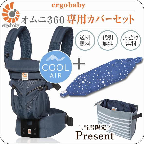 オムニ 360 クールエア ミッドナイトブルー 専用カバーセット